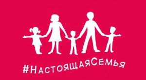 Manif pour tous : Russie